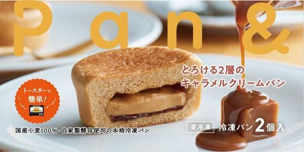 キャラメルパン_表.jpg