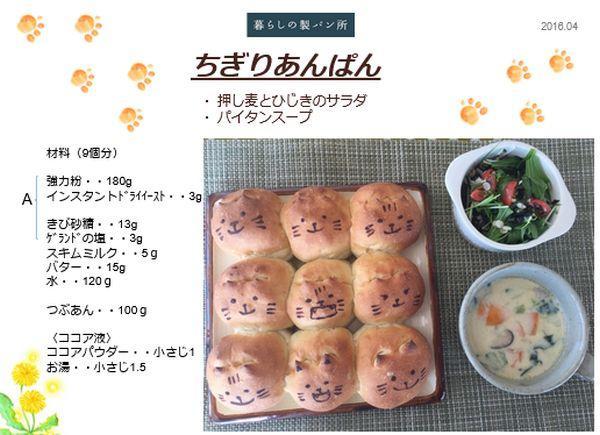 パン教室01_600.jpg