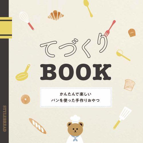 てづくりBOOK_s.jpg