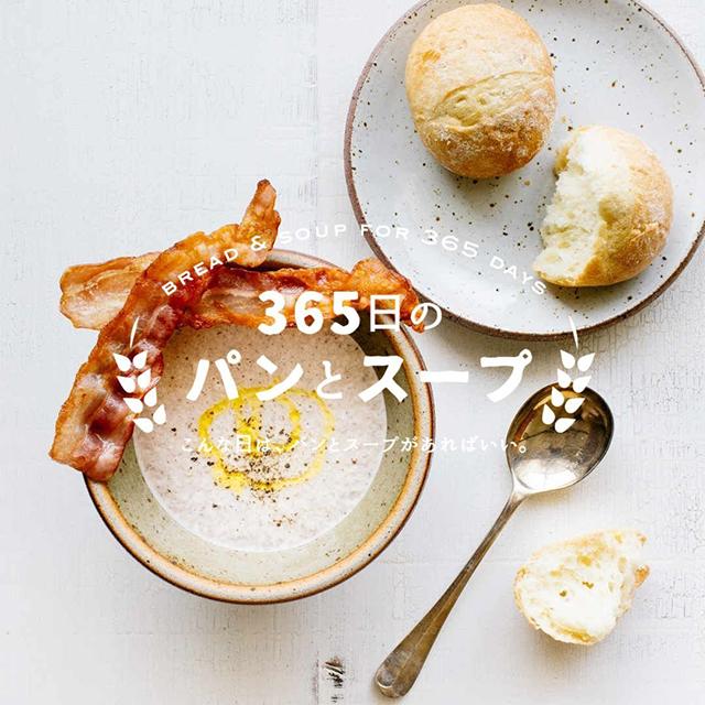 365日のパンとスープ画像